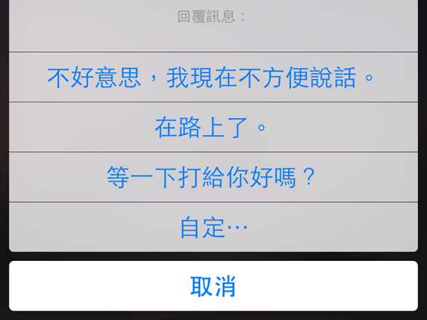 【iPhone 6s實用小技巧】不方便接電話?用訊息輕鬆回覆
