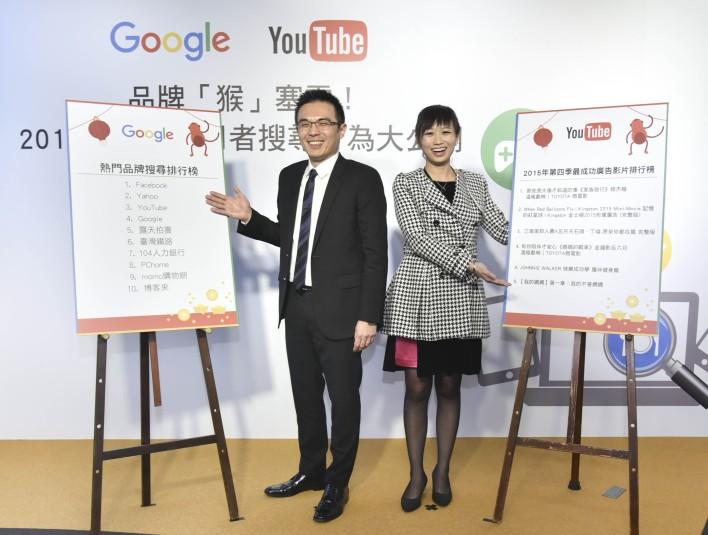 Google 公布 2015 年台灣最成功 YouTube 廣告排行榜