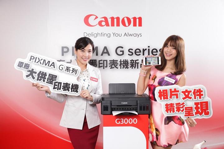 Canon 推大供墨印表機 PIXMA G 系列,主打純正日本製