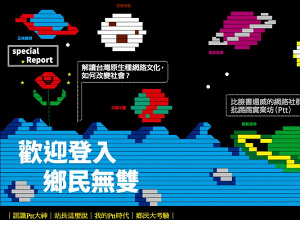 解讀Ptt:台灣最有影響力的網路社群 | T客邦
