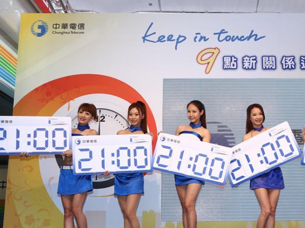 中華電信費率全面調整,手機、市話、國際電話週六上午將為減價時段