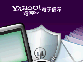 Yahoo信箱Beta真好用!幫你把臉書聯絡人倒入Gmail