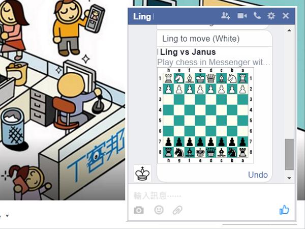 在你與朋友的FB對話中輸入兩個關鍵字,就可以啟動這個隱藏版西洋棋小遊戲!