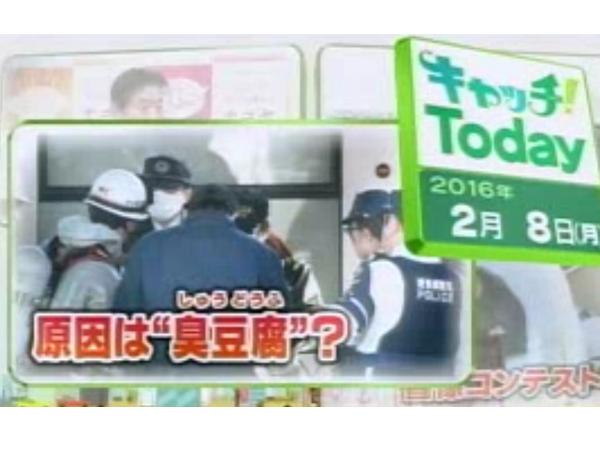 日本JR關西本線因異味停駛兩小時,原因竟是臭豆腐