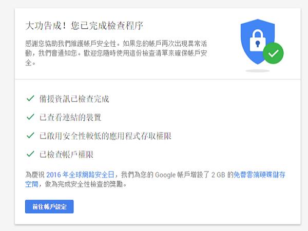 慶祝網路安全日:只要花兩分鐘安全驗證,Google就多給你2GB免費空間
