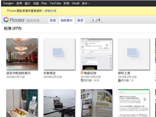Picasa 將正式關閉!轉移 Google 相簿10大問題解答 | T客邦