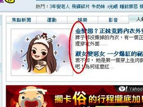 Yahoo!、Yam、PChome 在首頁幫 楊淑君 加油