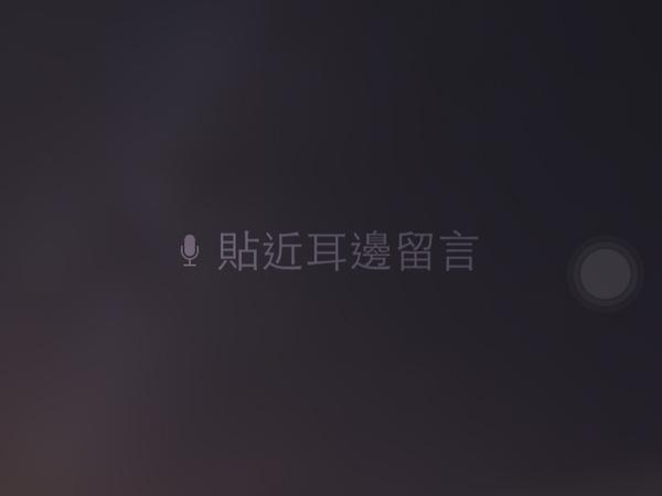 【iPhone 6s技巧複習】iPhone化身對講機直接聽取語音訊息