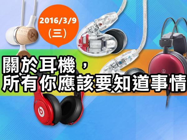【科技MeetUP免費講座#2】當數位音訊成為主流時,你如何挑選一支適合自己的耳機