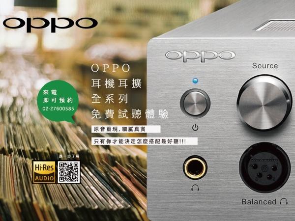 OPPO 盛大舉辦平面振膜耳機、耳擴、DAC 試聽活動