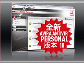 Avira 免費防毒軟體第10版評測