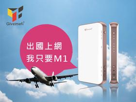【得獎公布】即刻發表你對出國上網神器 「Givemefi M1」 的力挺宣言,超便利隨身修容組送給你!