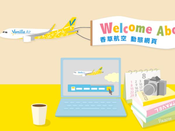 香草航空限時特價,台北/大阪票價僅台幣288、台北/東京票價僅588!
