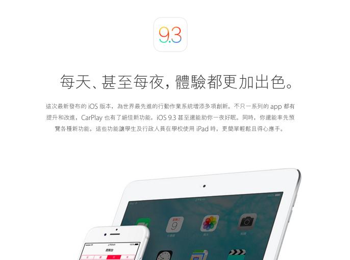 iOS 9.3 開放更新,加入夜間濾藍光、備忘錄加密、健康、CarPlay 新功能