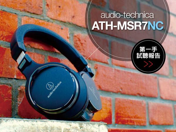 Hi-Res、主動式 NC 降噪,鐵三角 audio-technica ATH-MSR7NC 美聲再晉級