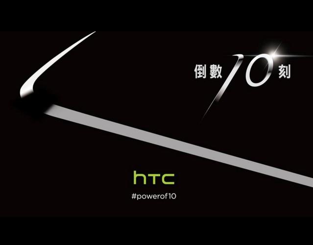 HTC 10 傳言懶人包,官方推粉絲團活動留言送大禮