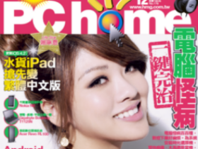 PC home 179期:12月1日出刊