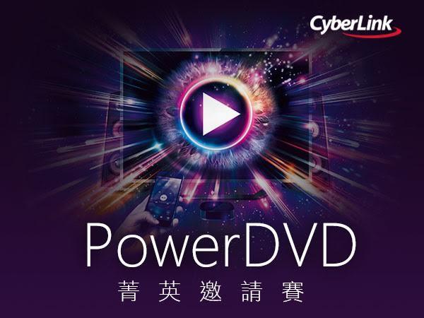 【得獎公布】全新 PowerDVD 16 上市發表暨產品體驗會,菁英邀請賽等你來挑戰!