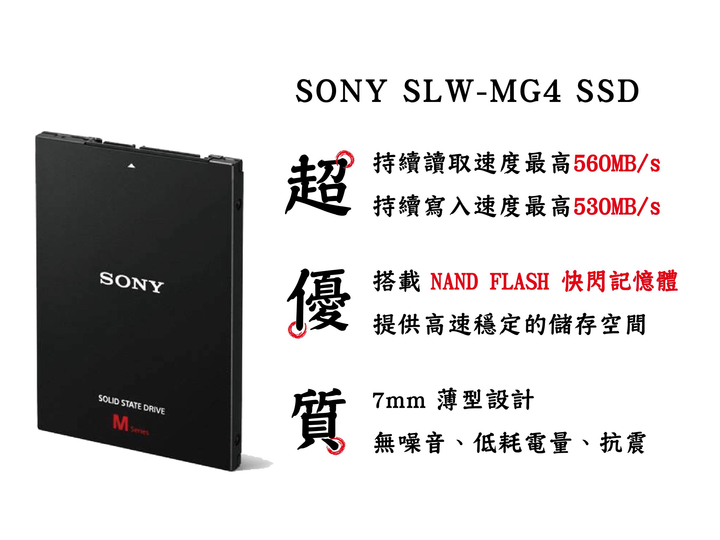 《得獎公布》號外!號外!Sony 也推出內接式固態硬碟了!即刻分享 Sony 最新 SSD:SLW-MG 貼圖,超多好康等你抽 !