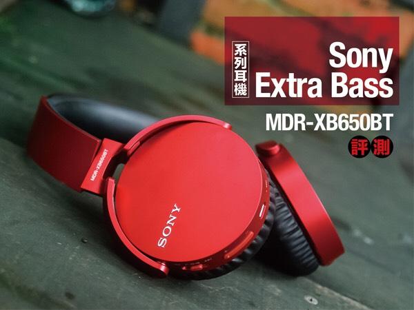 輕量易攜、無線傳輸、低音強勁,Sony MDR-XB650BT 舞動登場!