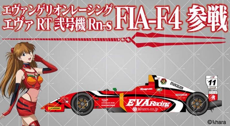福音戰士貳號機現身,征戰FIA F4方程式大賽