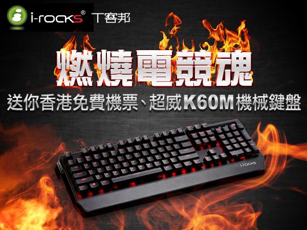 【得獎公佈】燃燒電競魂!即刻留言分享,i-Rocks K60M青軸機械鍵盤,送你去香港看百萬夜景,還有超威電競鍵盤等你拿!