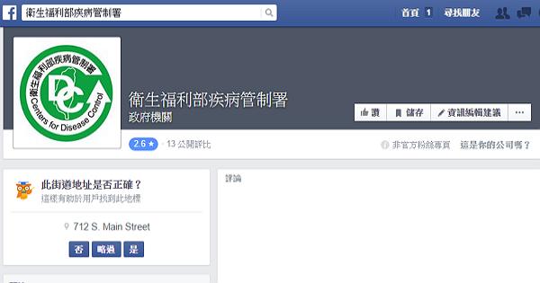 三立新聞批評疾管署官方臉書乏人問津,疾管署澄清:你們引用的頁面是地標