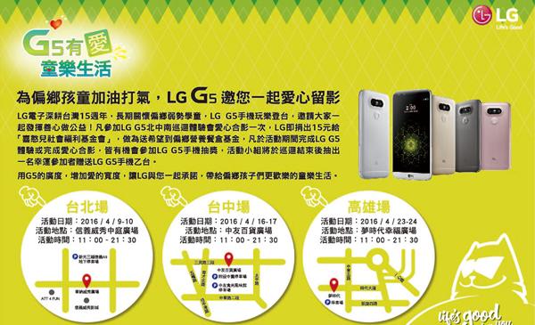 LG G5北中南巡迴體驗會  G5有愛 童樂生活