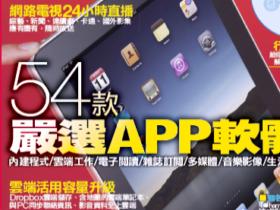 iPad 應用大學堂:11月16日出刊