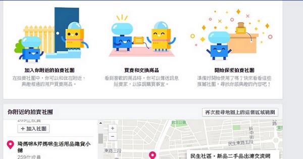 Facebook 新增「拍賣社團」功能,讓你找到更多附近的拍賣社團