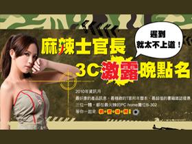 麻辣士官長3C激露晚點名 特設網站OPEN!