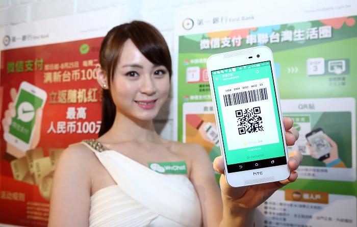 限定陸客使用!微信在台與五家銀行聯手推微信支付