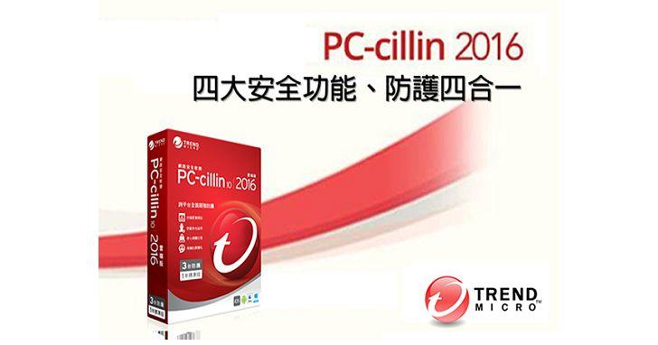 4大安全功能、防護四合一,PC-cillin 2016雲端版