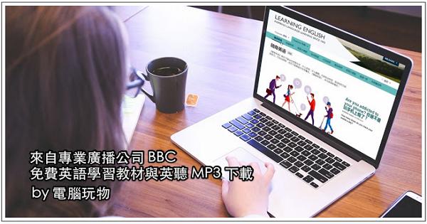 BBC 英語教學中文站:豐富專業免費學英文教材下載 | T客邦