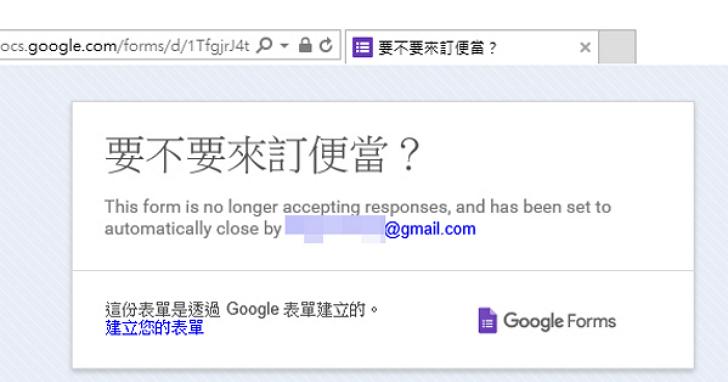 【Google表單實用技巧】填寫問卷達到指定樣本數自動關閉表單