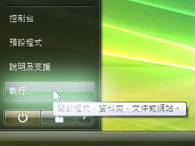 找回 Windows 7 消失的「執行」捷徑