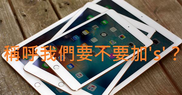 蘋果行銷長說:iPhones這種複數的用法是錯的!