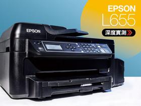 雷射升級首選機種:Epson L655 高速網路 WiFi 傳真八合一連續供墨複合機深度試用