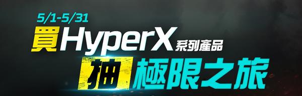 HyperX  X戰警強強聯手 送你體驗澳洲極限之旅