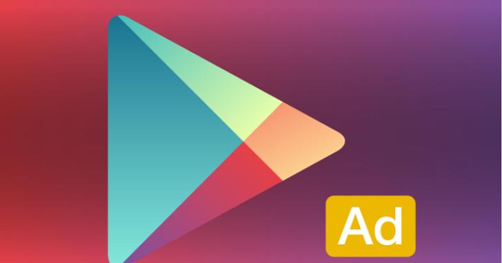 Googe Play 新功能:下載 App 前告訴你,這個App廣告很多要小心!