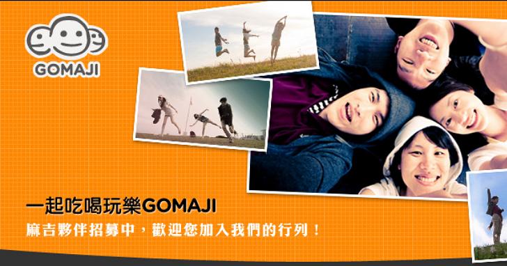 團購優惠券沒搞頭?台灣最大團購業者 GOMAJI 也將告別團購拼轉型