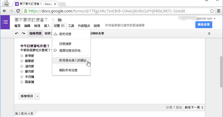 【Google表單實用技巧】製作給應答者參考的預設答案