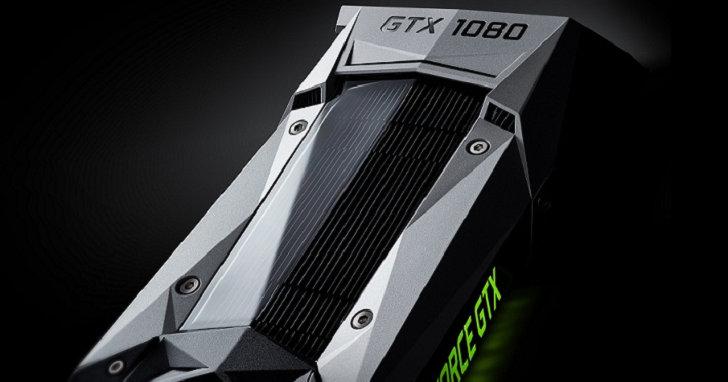 遊戲世界大躍升:NVIDIA 推出 GeForce GTX 1080