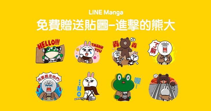 慶祝 LINE Manga 繁體中文重大改版,「進擊的熊大」貼圖限時免費拿!