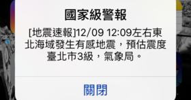 「國家級警報」地震首次啟用,宜蘭、台北 4 級以上有感地震