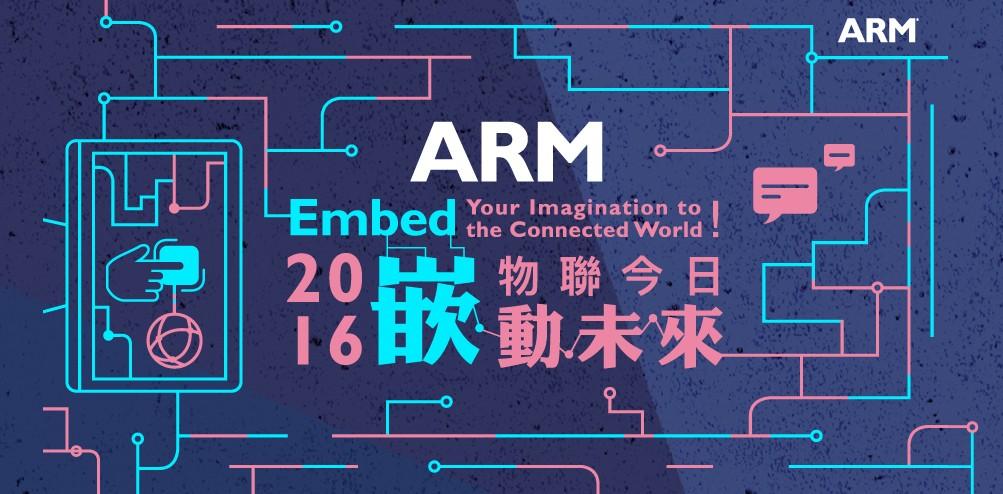 2016 ARM Design Contest 設計競賽即日起開放報名!「嵌」動未來智慧新生活