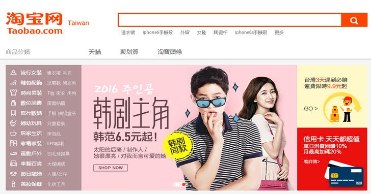 支付寶將於7/1全面實施實名制:台灣買家還能買淘寶嗎?會有什麼問題嗎?