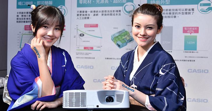 卡西歐推出新系列超核心系列投影機,兼具低耗電、5秒快速開關機超快功能