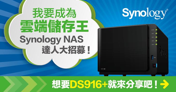 【得獎公佈!】我要成為 Synology 雲端儲存王!分享升級 NAS 的理由,DS916+ 等超值大獎就讓你帶回家!