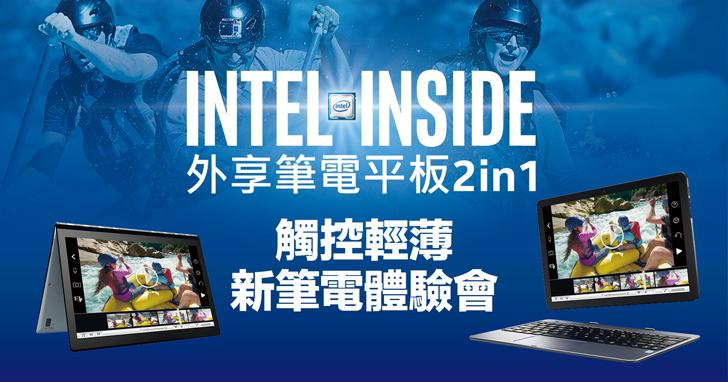 【得獎名單公布】超潮der ! Intel嚴選觸控輕薄新筆電體驗會 菁英部隊招募中
